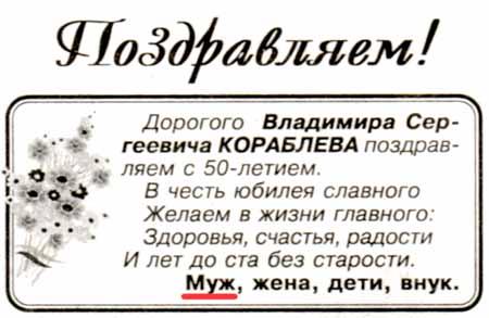 http://anekdotov.net/pic/etiket/pozdr.jpg