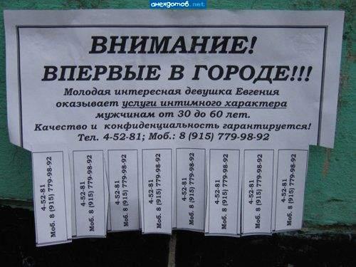 intim-uslugi-obyavlenie