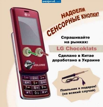 Поздравления на телефон в украине