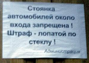 http://anekdotov.net/pic/etiket2/straf.jpg