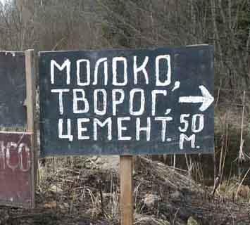 http://anekdotov.net/pic/etiket2/tvorog.jpg